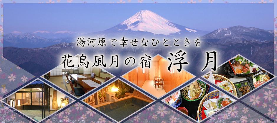 神奈川県・湯河原町で温泉や料理を愉しむなら花鳥風月の宿 浮月